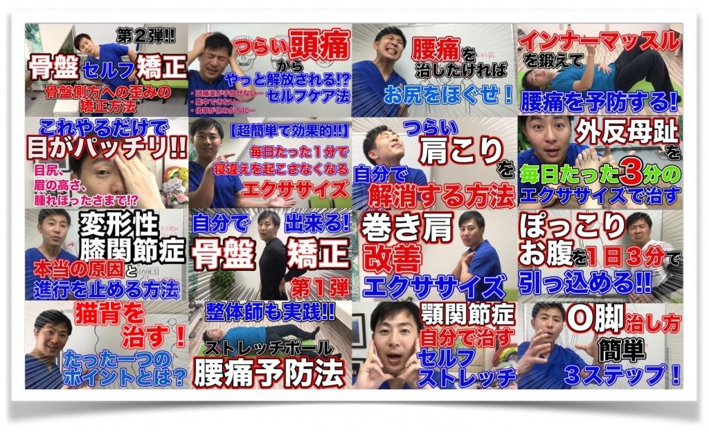 YouTube動画集