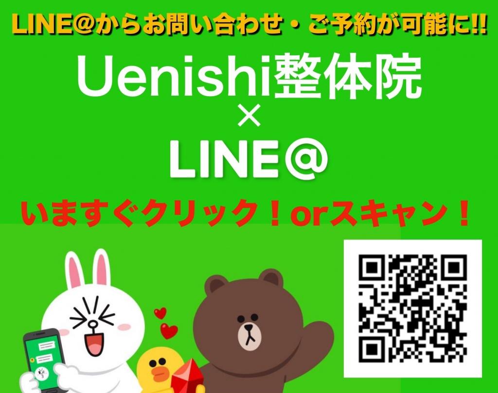 LINE@友達募集