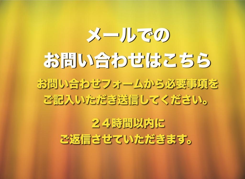 Uenishi整体院メールバナー