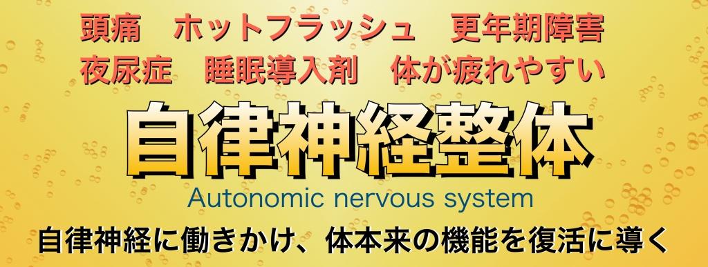 自律神経整体バナー