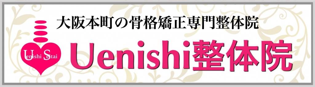 Uenishiうえにし整体院|大阪本町の骨盤矯正、猫背姿勢改善整体